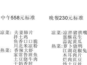 788元/桌/天宴席特惠�r �有抽��活�樱��s快戳�M��