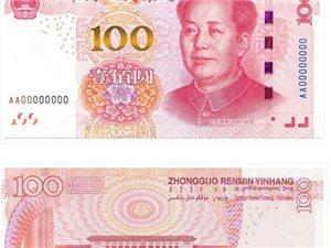 新版100元人民币,你应该知道这7条