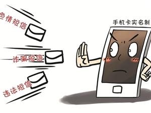 """手�C用�舨饺��名制 �有哪些""""漏""""需要�a?"""
