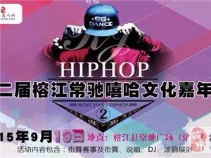 【Rapper嘉宾介绍】―第二届榕江常驰嘻哈文化嘉年华
