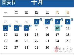 2015年中秋为什么只放两天!!!