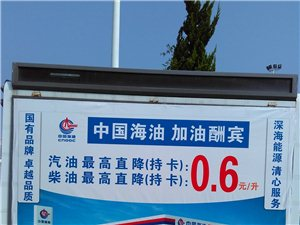 碧桂园的邻居中海油促销活动