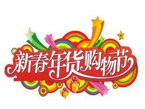 2016年唐山首届新春年货购物节