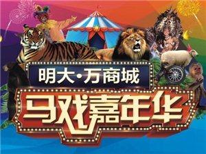 9月10~13日,明大・万商城马戏嘉年华欢乐来袭引爆全城