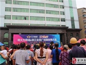 """9.5日""""明大・万商城杯""""广场舞比赛太给力了!"""