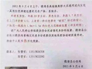 禹越镇发现一具无名尸体,现征集线索,请扩散!;