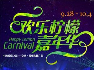 2015安岳欢乐柠檬嘉年华