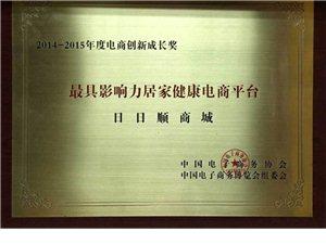 """日日顺商城再获中国电商成长创新奖 """"互联网+健康""""平台模式深化"""