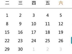 衡水TV 中秋节放假安排发布 只放2天竟是因为