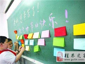 互联网下:老师们过教师节的苦恼!!!