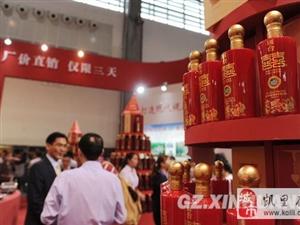 第五届中国(贵州)国际酒类博览会开幕