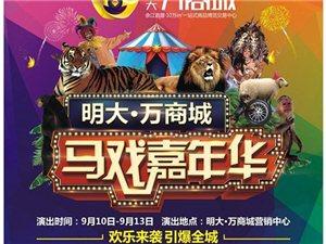 9月10日―9月13日,明大・万商城马戏嘉年华欢乐来袭引爆全城