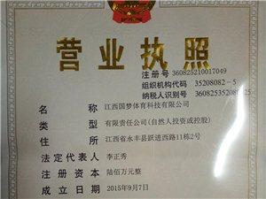 祝贺江西国梦体育科技有限公司成立……中国梦,体育梦,健康梦