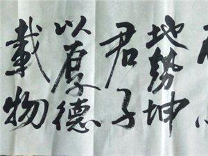 刘世元老师赠字一幅