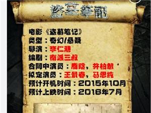 井柏然鹿晗确定出演影版《盗墓》10月开机