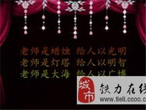 铁力林业局举办庆祝教师节文艺演出
