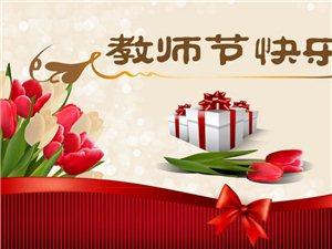 教师节礼品――祝福老师们节日快乐,健康长寿!