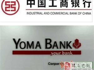 中国工商银行缅甸分行将与祐玛银行合作展开金融服务