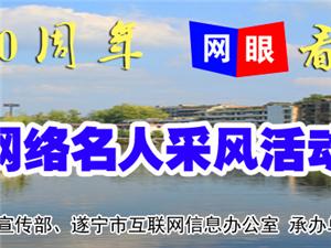 遂宁市网络名人采风活动蓬溪行
