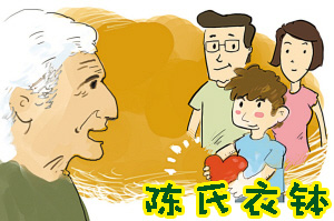 萧县民间故事――记萧县抗日神医陈桂先