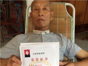 黄老已成功的办理了遗体捐赠手续。为黄老点赞