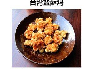 盐酥鸡是台湾最常见的小吃,气味浓郁,口感酥脆~