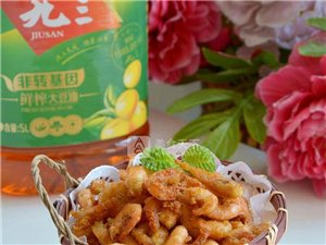 油煎小海虾