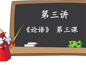 """大滁网""""第二课堂""""第三讲――《论语》选讲第三课"""