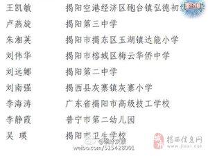 祝贺灰寨小学刘南强老师荣获:2015年南粤优秀教师