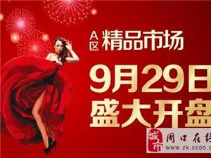 周口华耀城A区精品市场9月29日盛大开盘!精彩大奖等您来抢!