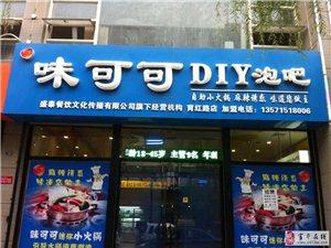 渭南火锅自助火锅咪味可可DIY泡吧,美味实惠都给您~~~~~~~~~