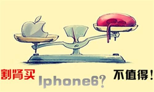 【吐槽】两小伙为买iPhone6s欲卖肾;一人反悔后报警