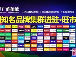 震撼!已有上百个大品牌意向入驻明大・万商城