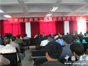 云山乡召开庆祝第三十一个教师节暨教育工作会议