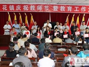 莲花镇召开庆祝第三十一个教师节暨教育 工作会议