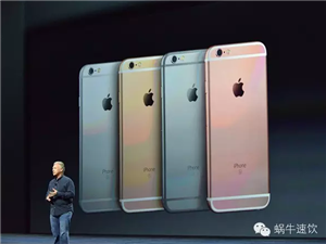 玫瑰金iPhone6s,这次用(蜗牛速饮)来代替肾哟。