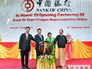 中国银行在缅甸设立仰光代表处