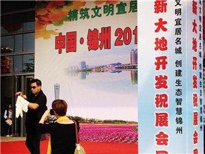 2015年秋季锦州房展会锦州便民网现场跟踪报道