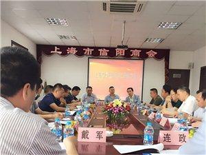 上海市信阳商会成立筹备大会