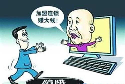 无线中国加盟骗局中科时代北京信息技术研究院骗局骗子手段披露