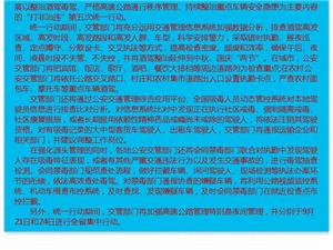 山西全省17日起10天内严查酒驾毒驾;澳门龙虎斗网站市委书记李俊明在神池县调研