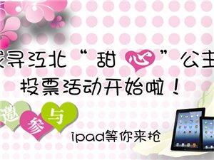 """苹果ipad等你来抢,快来参与找寻江北""""甜心""""公主活动吧!"""