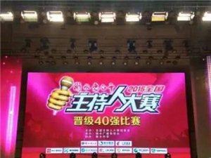衡水老白干2015全国主持人大赛,晋级40强比赛现场!