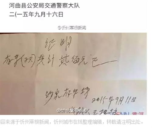 网曝河曲交警拦车收黑钱;涉事警察被停职接受调查,附原文与证据!