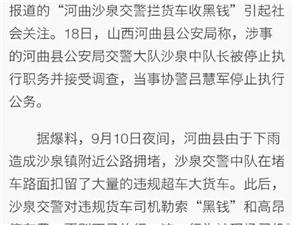网曝河曲交警拦车收黑钱