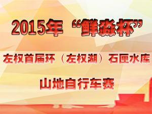 """论坛专题 2015年""""鲜淼杯""""左权首届环左权湖山地自行车赛"""