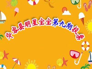 """华容在线""""阳光宝贝杯""""首届明星宝宝评选活动(第九期)"""