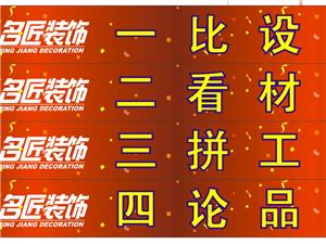 三亚名匠装饰23岁啦。周年庆典首届海南大区活动开幕。