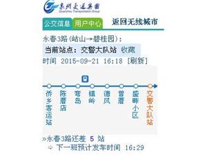 贊!――永春城區公交
