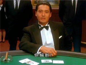 如果人生是一场赌局,你敢跟天赌吗!